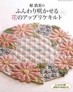 Flower-Applique-Quilts-and-Patchworks-Japanese-Craft-Book