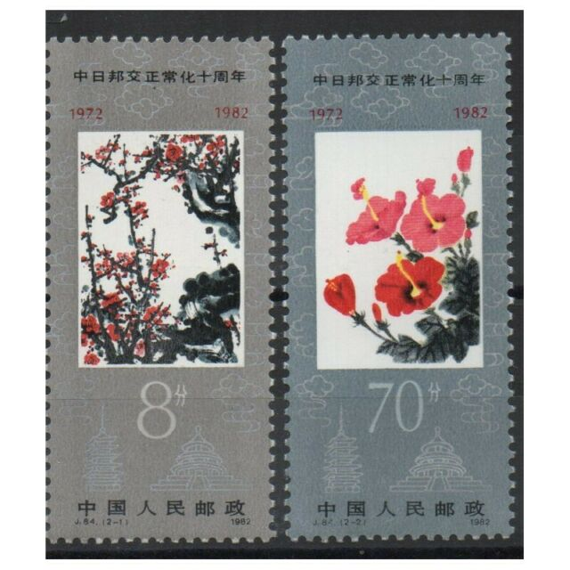 1982 China PRC Complete Series Relations China Japan Flowers - 2 V. MNH MF65663
