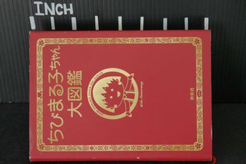 Chibi Maruko-chan Daizukan JAPAN Momoko Sakura Guide Book