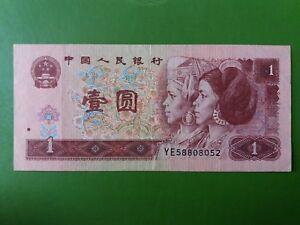 China-4th-Series-1-Yuan-1996-YE-58808052