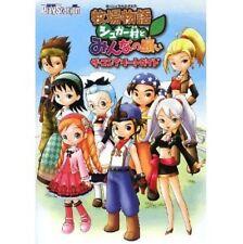 Harvest Moon: Hero of Leaf Valley Complete Guide Book / PSP