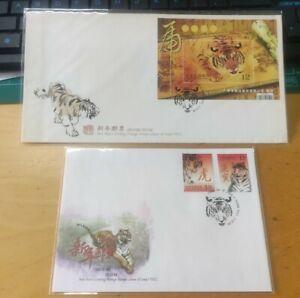 台湾虎年 2009 2010 Taiwan Tiger Lunar Zodiac Chinese New Year MS & Stamp FDC Pair