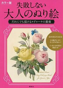 Coloring-Book-Adult-coloring-not-to-fail-rose-color-version-of-the-Redoute