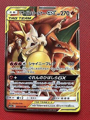 Pokemon card Charizard /& Braixen GX RR 008//064 Remix bout SM11a tag team