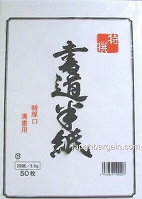 Japanese Chinese 50 Sheets Calligraphy Rice Paper #0007