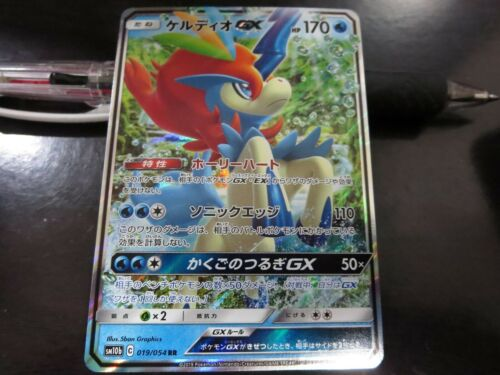 Pokemon card SM10b 019//054 Keldeo GX RR Sky Legend