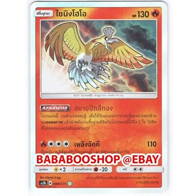 Shining Ho-Oh Thailand Version Official Pokemon Card Near Mint
