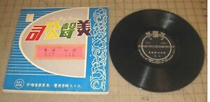 1960 BRINGING THE LETTER / BEATING THE GO-BETWEEN Chinese Opera Record