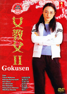 GOKUSEN 2 Japanese Drama DVD with English Subtitle | eBay