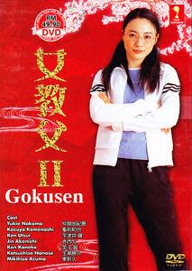 GOKUSEN 2 Japanese Drama DVD with English Subtitle | eBay