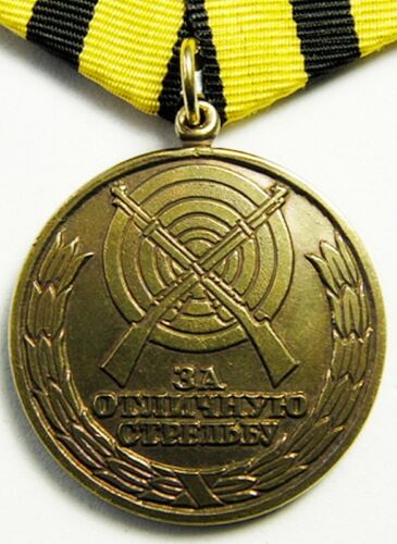 Russian High Relief Military Medal with Document For Excellent Shooting