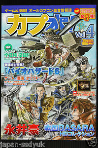 JAPAN-Capcom-Capbon-vol-4
