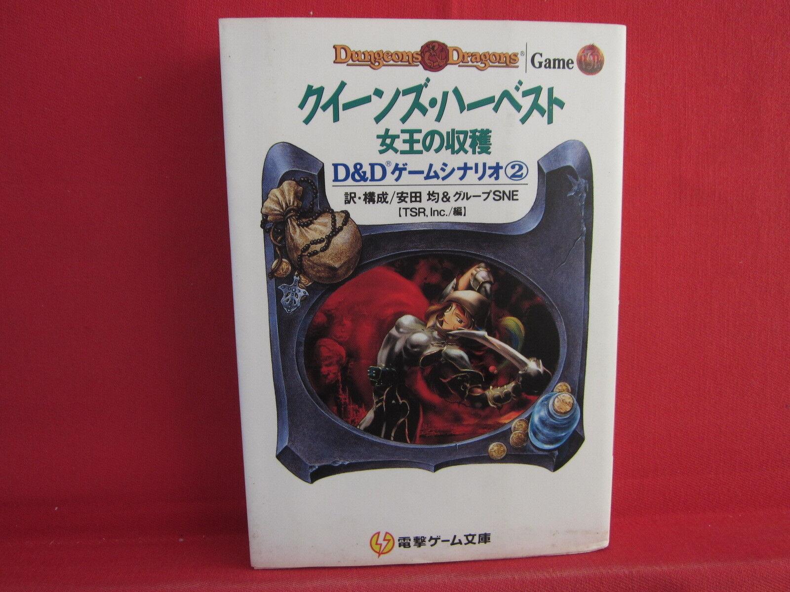 Queen's cosecha Joou no Shukaku d&d escenario de juego libro juego granada de cohete propulsado