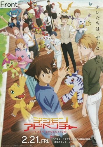 Last Evolution Kizuna Promotional Poster TypeB Digimon Adventure