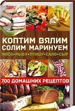 """Book in Russian - """"Smoked, sun-dried, salted, marinated meat, fish 700 recipes"""""""
