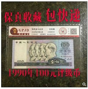 China 100 Yuan 1990 (GPJD 66 EPQ) 全新 第四版 人民币 1990年100元 国评鉴定 评级币 包真