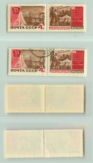 Russia USSR 1967 SC 3332 Z 3403 MNH and used . e8225