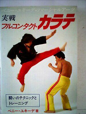 Full-Contact Karate by Benny Urquidez Illustrated Karate Book Genshu Igari 1980s