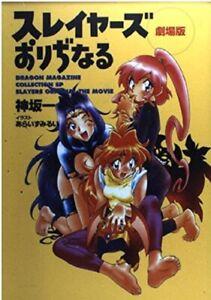 SLAYERS-the-movie-034-Original-034-art-book-Dragon-magazine-collection-SP