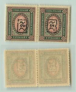 Armenia-1919-SC-47-mint-black-Type-A-horizontal-pair-e9405