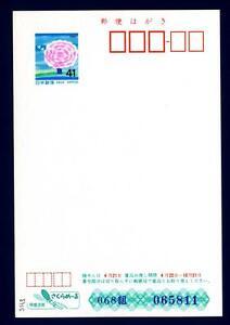 Giappone - 1991 Saluti Di Stagione Japan Intero Post 41 y - Fiori