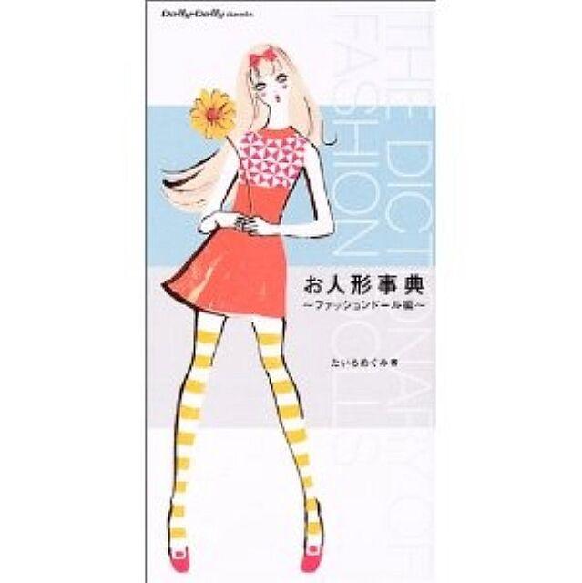 Oningyou Jiten muñeca de moda  Enciclopedia muñeca japonesa Libro De Arte