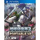 Chikyuu Boueigun 2 Portable V2 (Sony PlayStation Vita, 2014) - Japanese Version