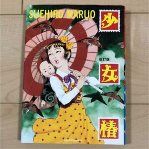 Syoujo-Tsubaki-Da-Suehiro-Maruo-Libro-2003