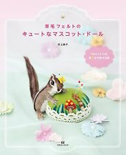 'NEW' Needle Felting How to Make Cute Mascot Doll / Japanese Wool Craft Book