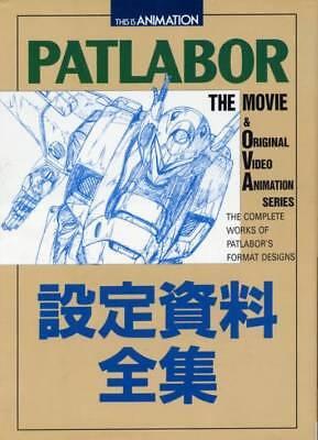 THIS IS ANIMATION Patlabor Art Book Anime Akemi Takada 1994