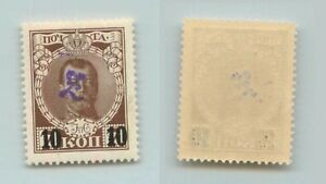 Armenia 🇦🇲  1919  10k  on  7k  Romanov  mint  handstamped - c  violet . f7115