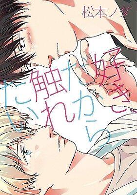 Suki, Dakara Furetai YAOI Manga Japanese / MATSUMOTO Noda