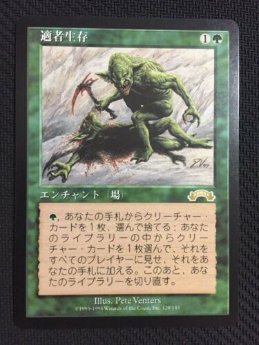 MTG Survival of the Fittest Japanese Version NM-~EX Free Shipping