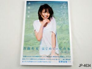 Saito-Shuka-You-CV-Photobook-Hadashi-barefoot-Aqours-Shukashuu-Book-US-Seller