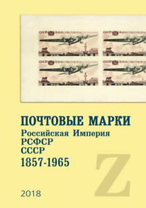 NEW-Zagorsky-Catalog-of-postage-stamps-Russia-RSFSR-USSR-1857-1965