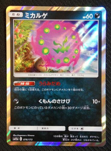 JAPANESE Pokemon Card Spiritomb 076//173 SM12a Tag All Stars NM//M