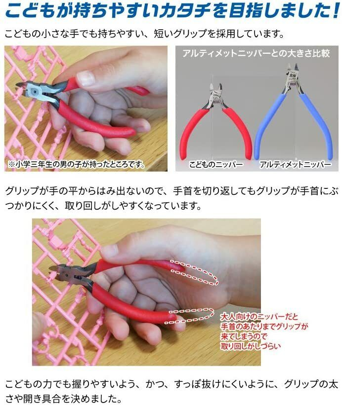 GodHand GH-KPN-95 Kid/'s Nipper EX Single Edged Plastic Cutting Nippers