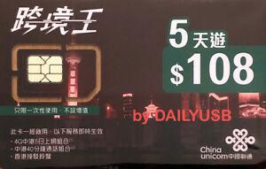 CHINA DATA SIM 5 DAYS VOICE DATA 400M 4G LTE 3G UNLIMITED | CHINA & HONG KONG
