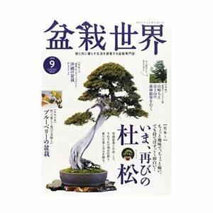 Bonsai-World-2015-09-May-issue-magazine