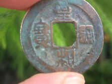 """Old Chinese Coin """"Zhi  He Tong Bao"""" N. Song dy 1054-1055  A.D."""