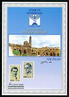 ISRAEL SOUVENIR LEAF CARMEL#341 BETAR'S 75th ANN  MINT EXTREMELY RARE AS SHOWN