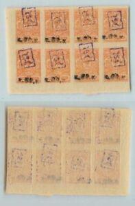 Armenia-1919-SC-15b-mint-violet-handstamped-a-block-of-8-f6999