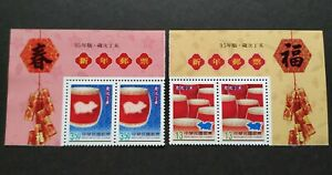 Taiwan-2006-2007-Zodiac-Lunar-New-Year-Pig-Stamps-Block-of-2-sets-A