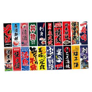 Japanese Cuisine Sushi Bar Restaurant Hanging Flag Banners Bundle Shop Decor