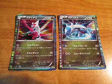 JAPANESE Pokemon LATIOS+LATIAS Card Promo DRAGON SELECTION Vault 009 010 020 DS