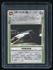 Star Wars CCG Japanese A New Hope: SW-4 Ion Cannon R2 (SWCCG)