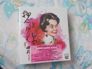 a941981 EMI 3 CD Best Yao Lee 想你想你 銀嗓子 姚莉 紀念專集 Sealed