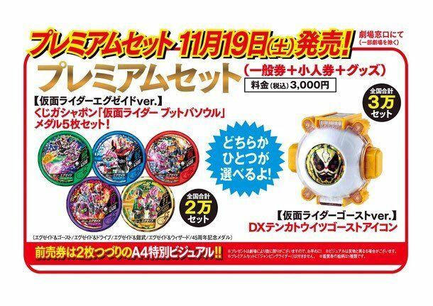 Kamen Rider Ex-Aid Ghost Movie Wars 2017 Buttobrsoul 5 medals Tenka Eyecon F S