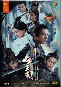 Chinese Drama HD DVD Sword Dynasty Fantasy Masterwork 剑王朝之孤山剑藏 (2020)