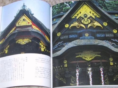 Jinja Shinto Shrine 01 Japanese Architecture Book